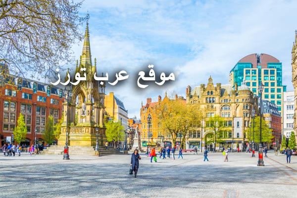 فنادق مانشستر للمسافرون العرب