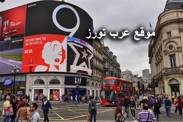 فنادق لندن القريبة من ميدان بيكاديللي