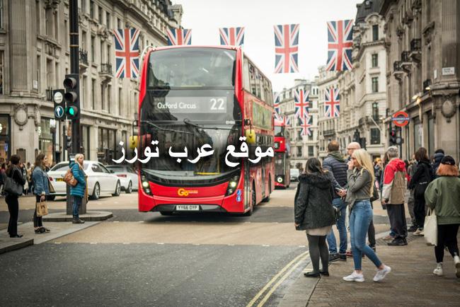 فنادق لندن شارع اكسفورد المسافرون العرب
