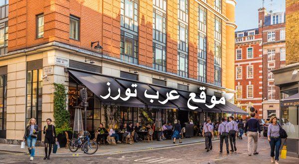 فنادق لندن شارع العرب ادجوير رود